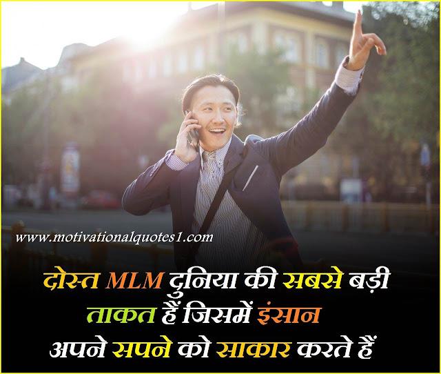 """""""network marketing status in hindi"""""""