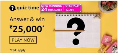 अमेज़ॅन क्विज़ उत्तर 03rd अप्रैल 2021- Win 25,000 Balance