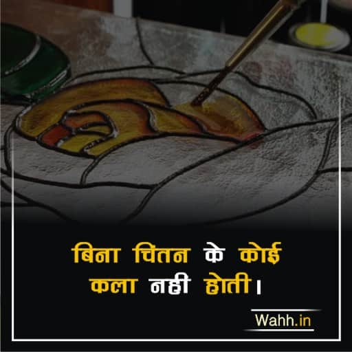 Art Quotes In Hindi  And English