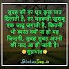 Good Morning Shayari Collection In Hindi | Status Bag