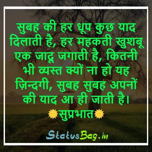 Good Morning Shayari Collection In Hindi