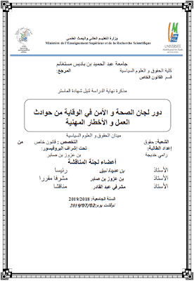 مذكرة ماستر: دور لجان الصحة والأمن في الوقاية من حوادث العمل والأخطار المهنية PDF