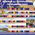 Εβδομάδα Ευρωπαϊκών Γεωπάρκων 2020 - Ψηφιακές δράσεις για τη φυσική μας κληρονομιά από το Γεωπάρκο Λέσβου