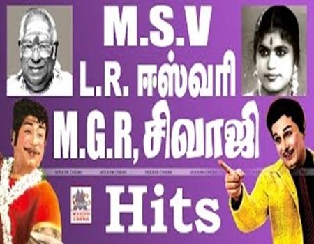 MGR Sivaji LR Eswari Super Hit Songs | MSV