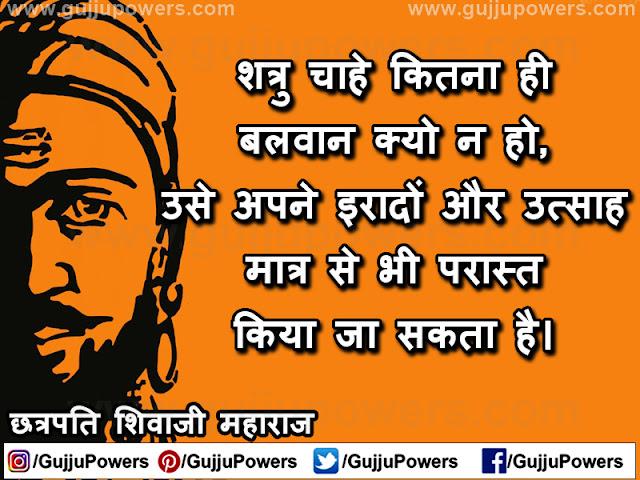 shivaji quotes in hindi