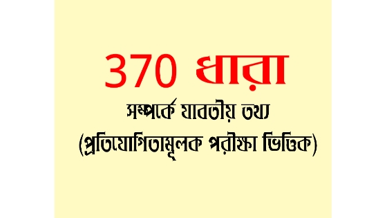 Article 370 facts in Bengali