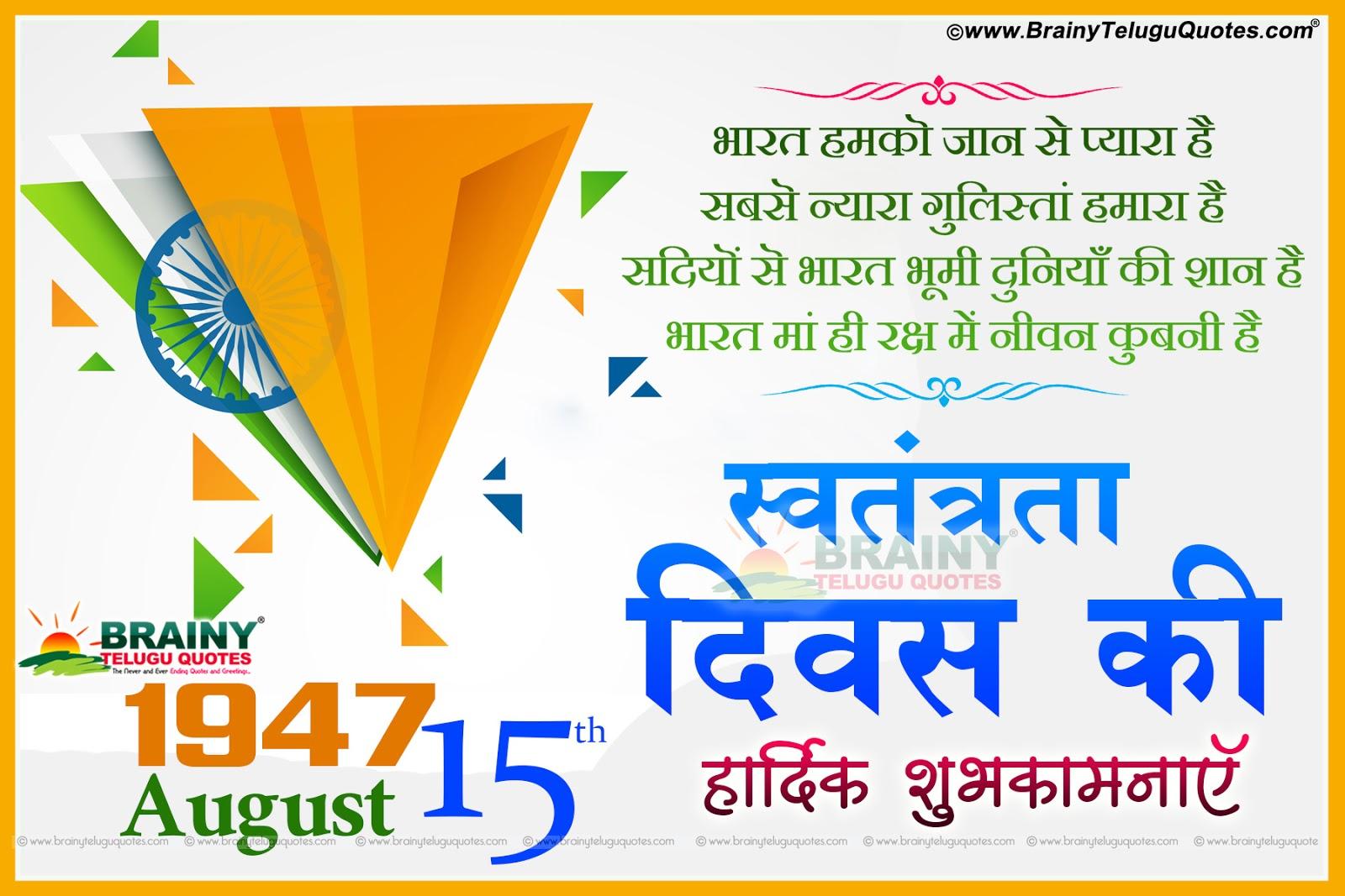 independence day 15 august in hindi language Independence day (india)  15 अगस्त 1947 को सुबह 11:00 बजे संघटक सभा ने भारत की स्वतंत्रता का समारोह आरंभ किया, जिसमें अधिकारों का हस्तांतरण किया गया.