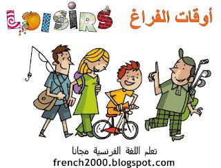 اوقات الفراغ والانشطة اليومية  بالفرنسية