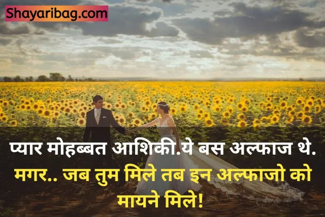 Love Quotes Hindi Girlfriend