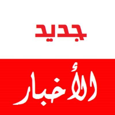 اخبار مصر اليوم, اهم اخبار مصر