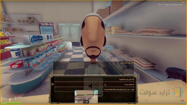 تحميل لعبة أبو خشم للكمبيوتر من ميديا فاير مجاناً