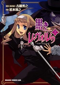 Kuroki le voleur - Kamen no Kaitou Shoujo Manga