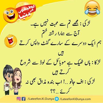 Funny-Jokes-in-Urdu