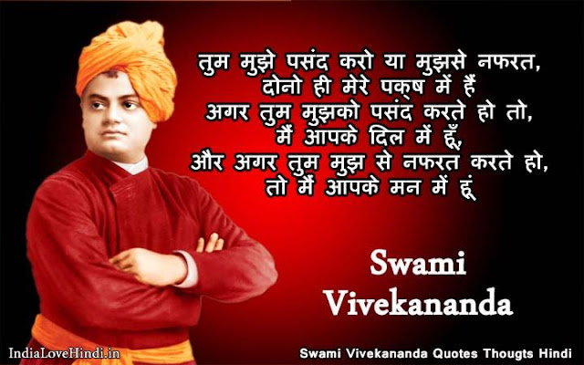 swami vivikananda quotes for success