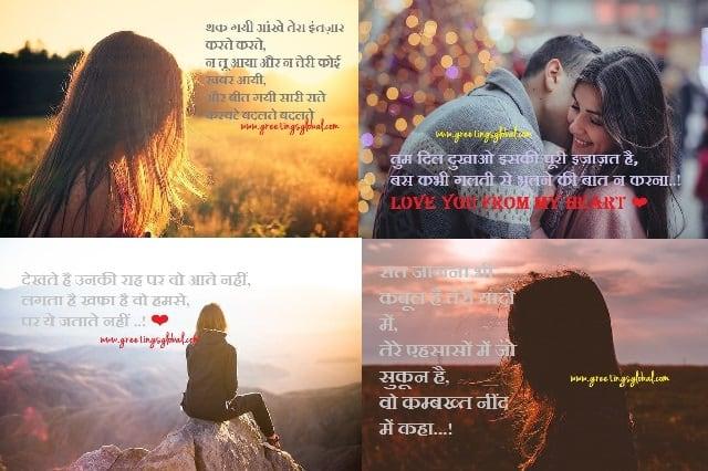 very heart touching shayari in hindi for girlfriend