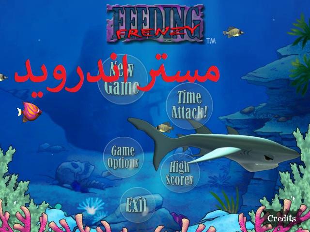تحميل لعبة السمكة  feeding frenzy للاندرويد وللايفون والكمبيوتر مجانا كاملة من ميديافير برابط واحد اخر اصدار 2020