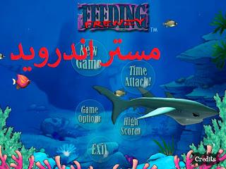تحميل لعبة السمكة 2018 feeding frenzy للاندرويد وللايفون والكمبيوتر مجانا كاملة