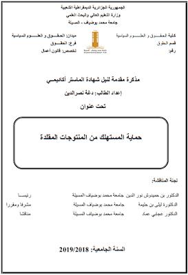 مذكرة ماستر: حماية المستهلك من المنتوجات المقلدة PDF