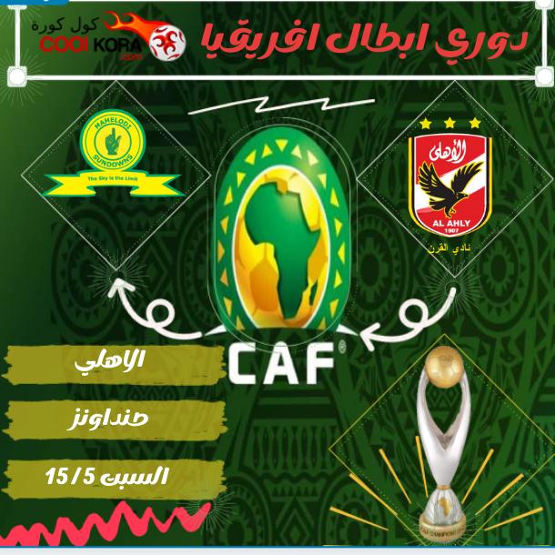 موعد مباراة الأهلي وصنداونز  دوري ابطال افريقيا
