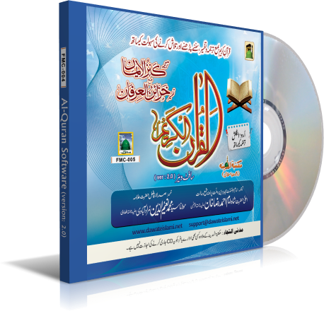 Al-Quran Kareem with Urdu Translation Software