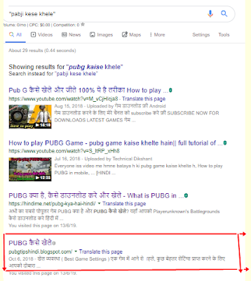 blog spot.com website , top 4 list of blogspot website , pubji tips website