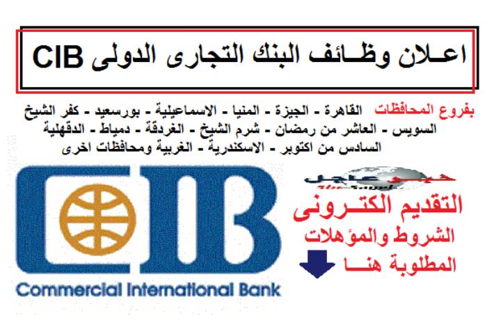 يعلن البنك التجارى الدولى عن وظائف شاغرة بالمحافظات للعديد من التخصصات والتقديم الكترونى