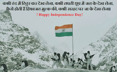 happy independence day 2020 quotes in hindi, hindi quotes for independence day 2020, 2020 independence day,