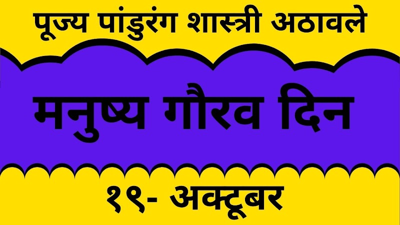 What is manushya gourav din-human dignity day by swadhyay pariwar