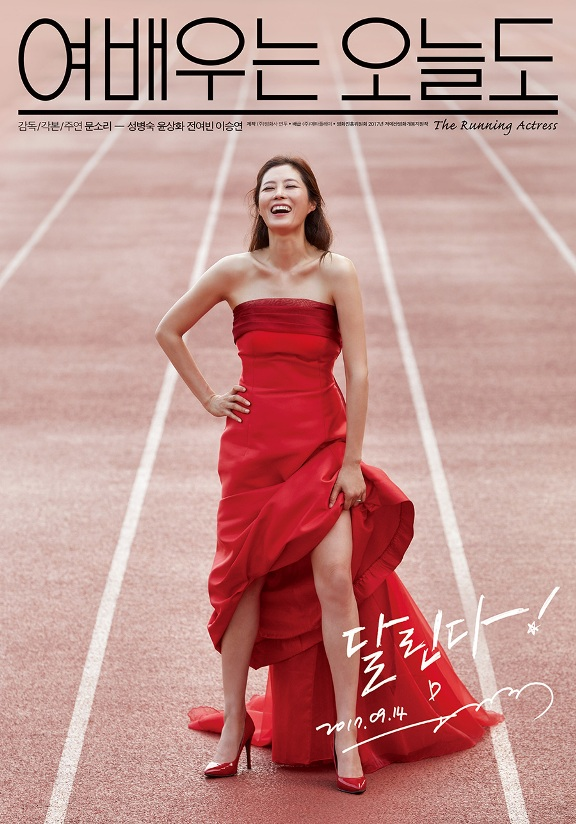 Sinopsis The Running Actress (2017) - Film Korea
