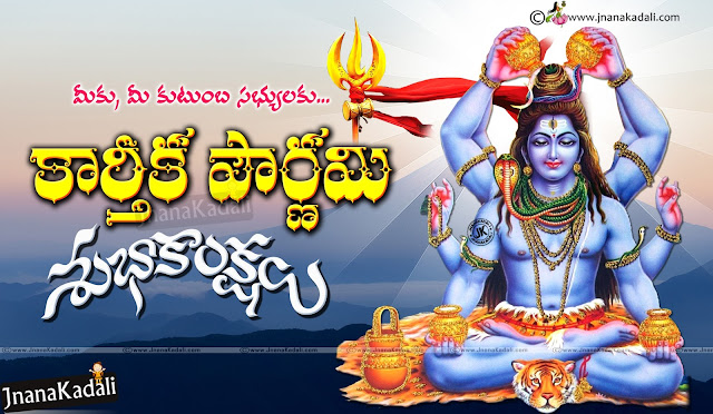 Kartheka Puranam Parayanam in Telugu, Telugu Festival Quotes Greetings, Free Telugu Festival information