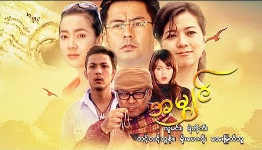 Myanmar Movie Name -Ah Hmain