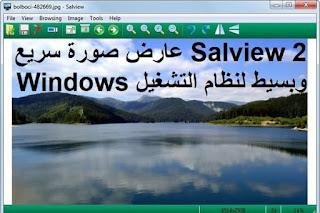 Salview 2 عارض صور سريع وبسيط لنظام التشغيل Windows