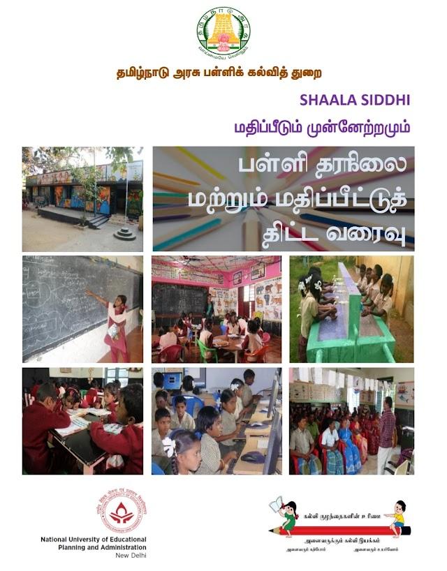 SHAALA SIDDHI - மதிப்பீடும் முன்னேற்றமும் பள்ளி தரநிலை மற்றும் மதிப்பீட்டு (திட்ட வரைவு)