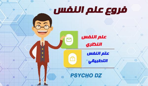 فروع علم النفس pdf