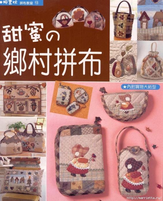 Лоскутное шитье. Японский пэчворк. Журнал с замечательными идеями