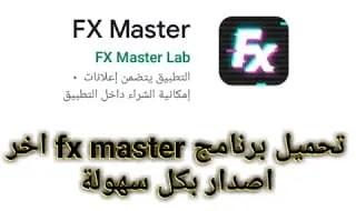 تحميل برنامج fx master