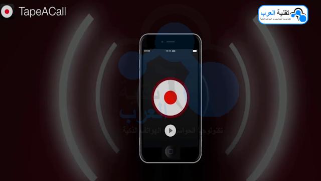 افضل برنامج تسجيل مكالمات للايفون TapeACall