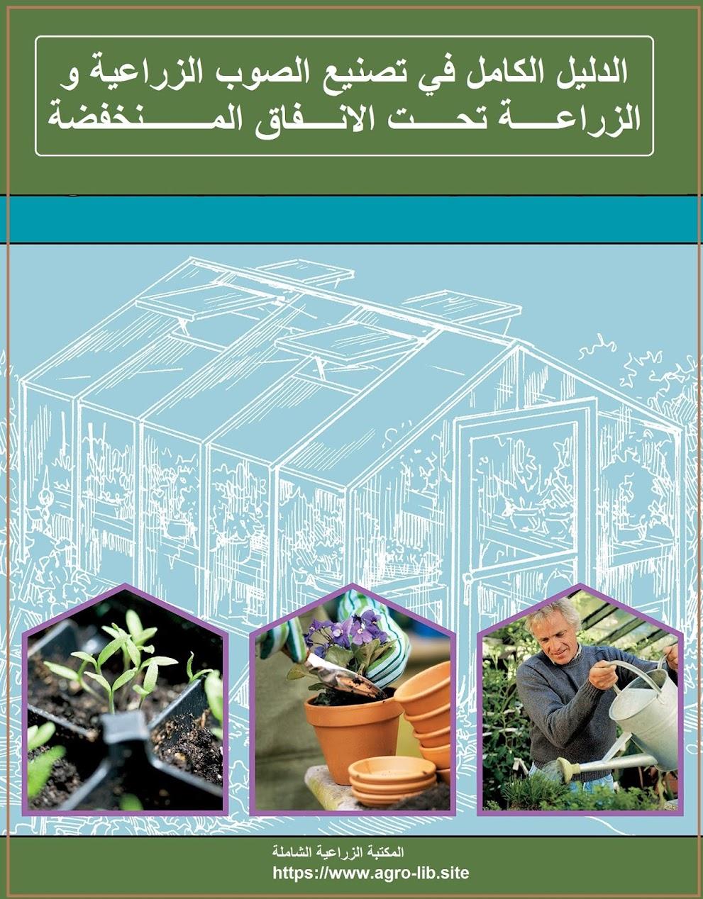 كتاب : الدليل الكامل في تصنيع الصوب الزراعية و الزراعة تحت الانفاق المنخفضة