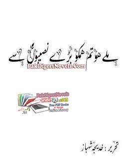Mile Ho Tum Humko Bade Naseebo Se Novel By Khadeeja Shehbaz Pdf Free Download