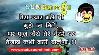 Whatsapp Attitude Status In Hindi, whatsapp attitude status, whatsapp attitude status hindi, whatsapp attitude status, whatsapp attitude status hindi, whatsapp attitude status in hindi, whatsapp attitude status quotes, whatsapp attitude status for girls, attitude whatsapp status download, Sun Pagli Status #4