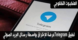 تيليجرام, Telegram, اخبار تيليجرام