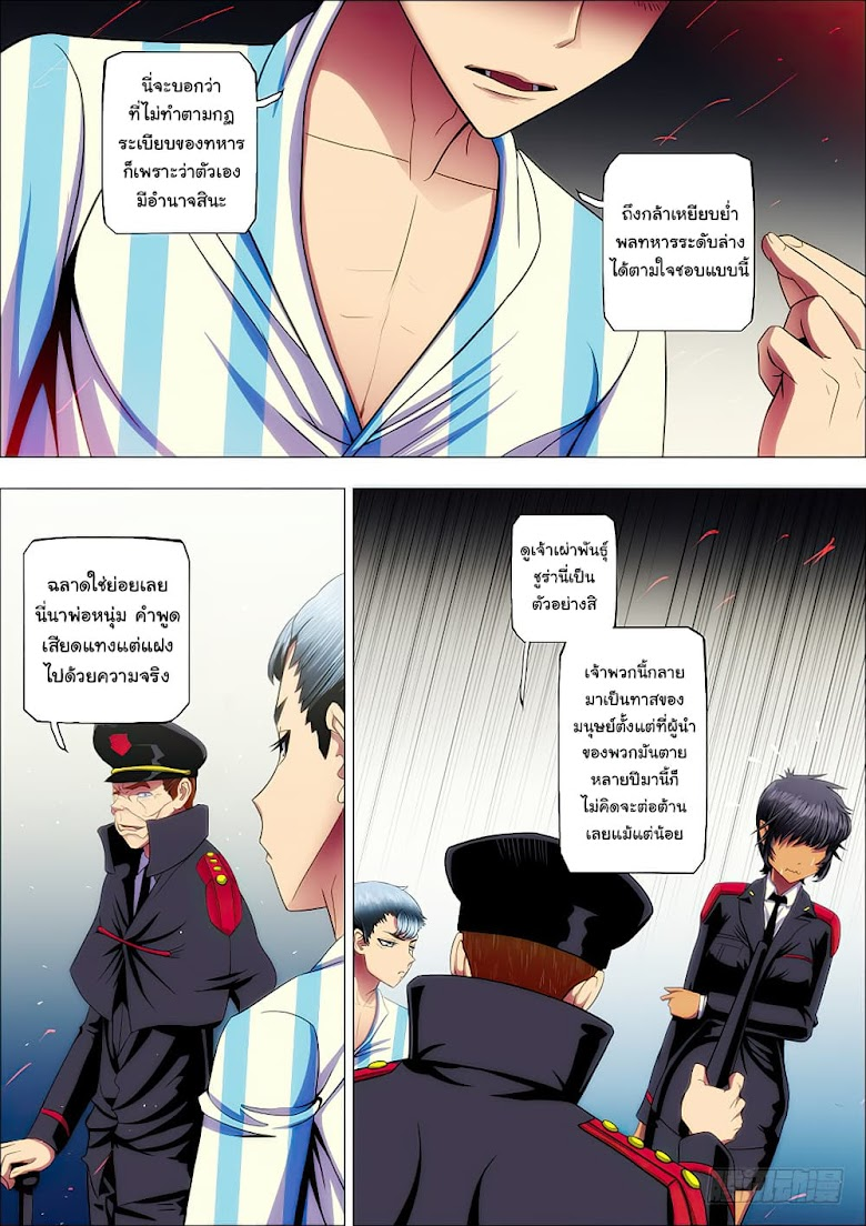 Iron Ladies - หน้า 7