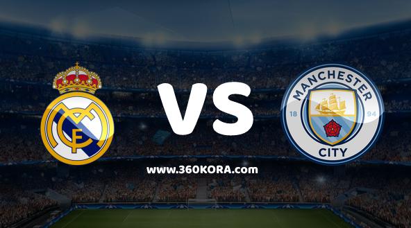 مشاهدة مباراة ريال مدريد ومانشستر سيتي بث مباشر