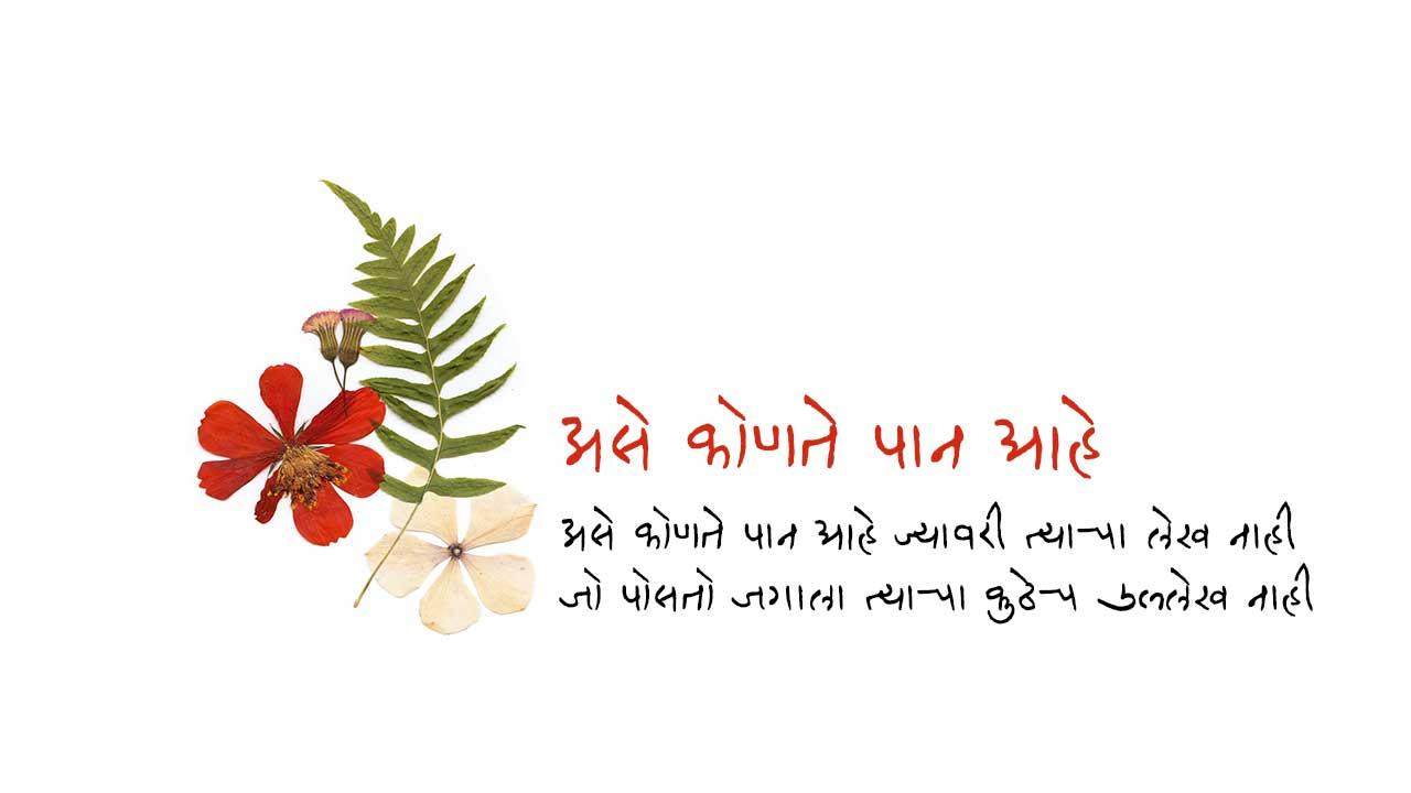 असे कोणते पान आहे - मराठी कविता | Ase Konte Paan Aahe - Marathi Kavita