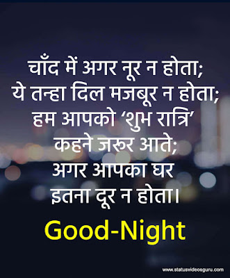 good-night-shayari-for-lover
