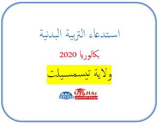 استخراج استدعاء بكالوريا التربية البدنية و 2020 تيسمسيلت BAC SPORT