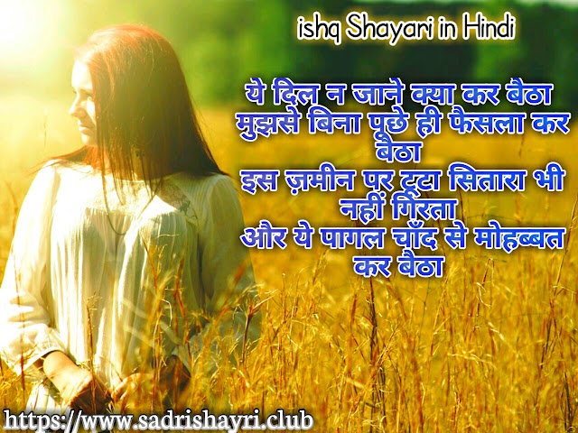 Top 20+ ishq mohabbat shayari in hindi - हिंदी शायरी