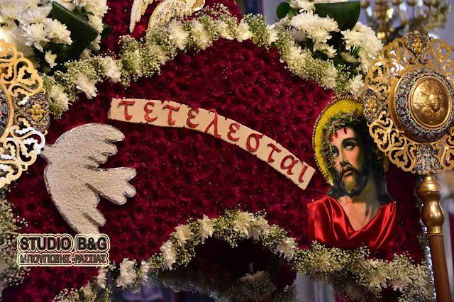 Αργολίδα: Πώς θα γίνει η περιφορά του Επιταφίου - Πως θα κάνουμε Ανάσταση