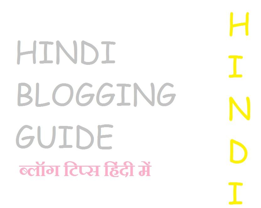 Blog tips in Hindi, ब्लॉगिंग टिप्स इन हिंदी