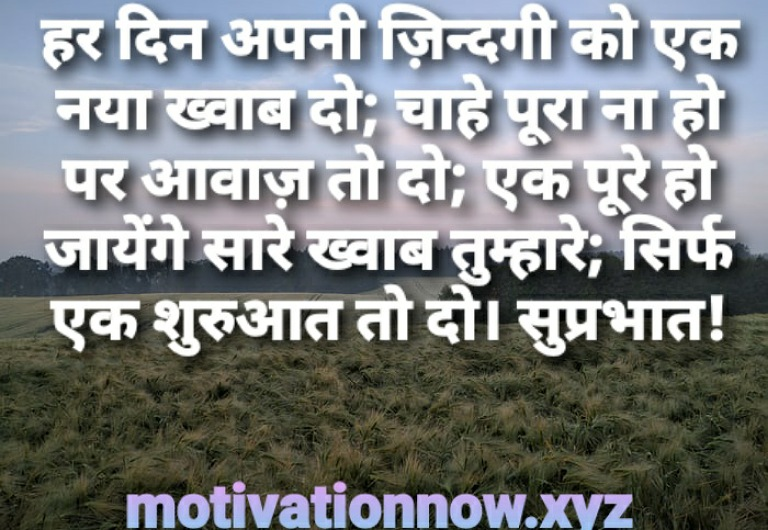 good morning quotes in hindi with images for lover